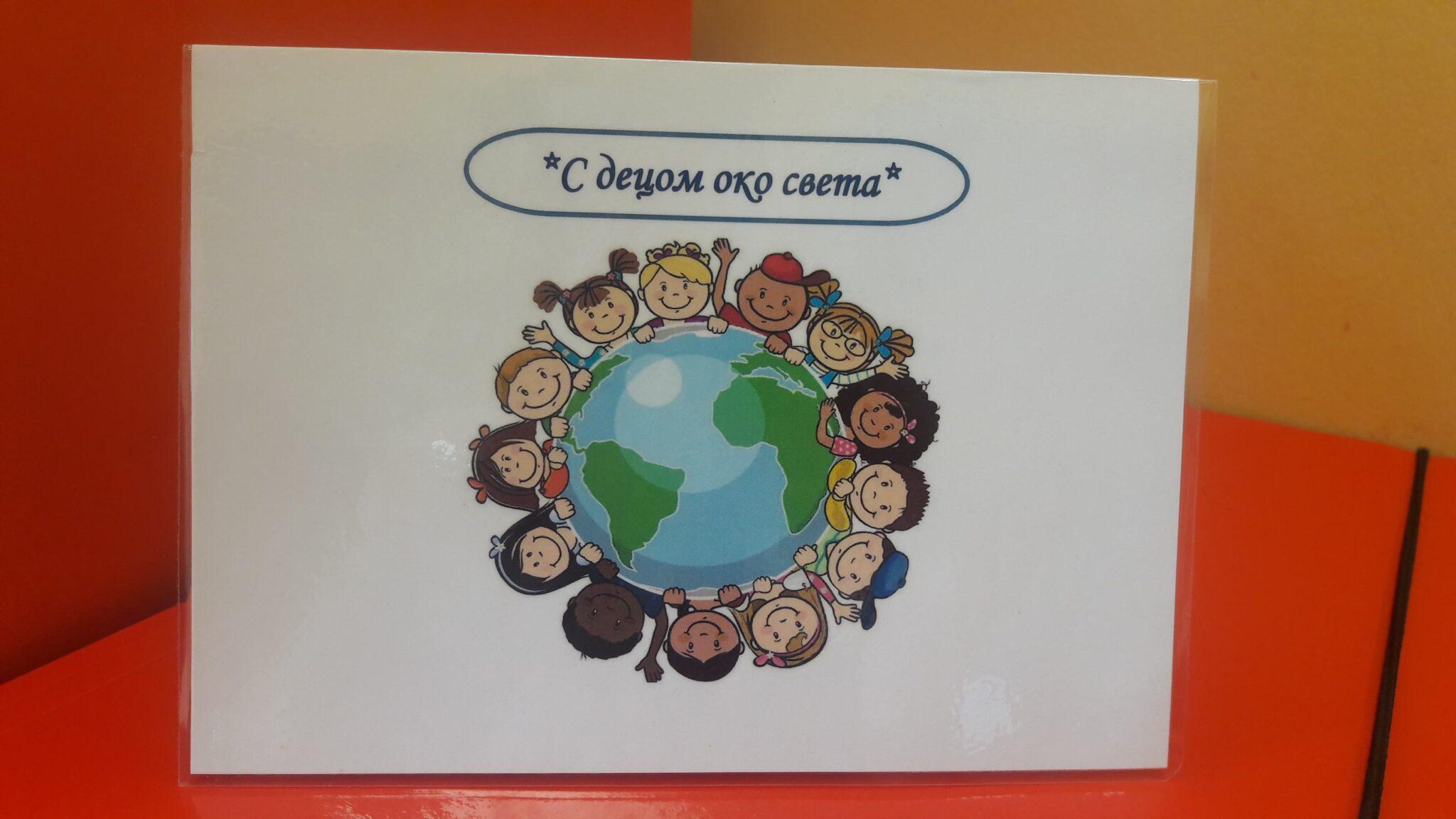"You are currently viewing Обележен Дан предшколске установе ""Лептирићи"" Ражањ"